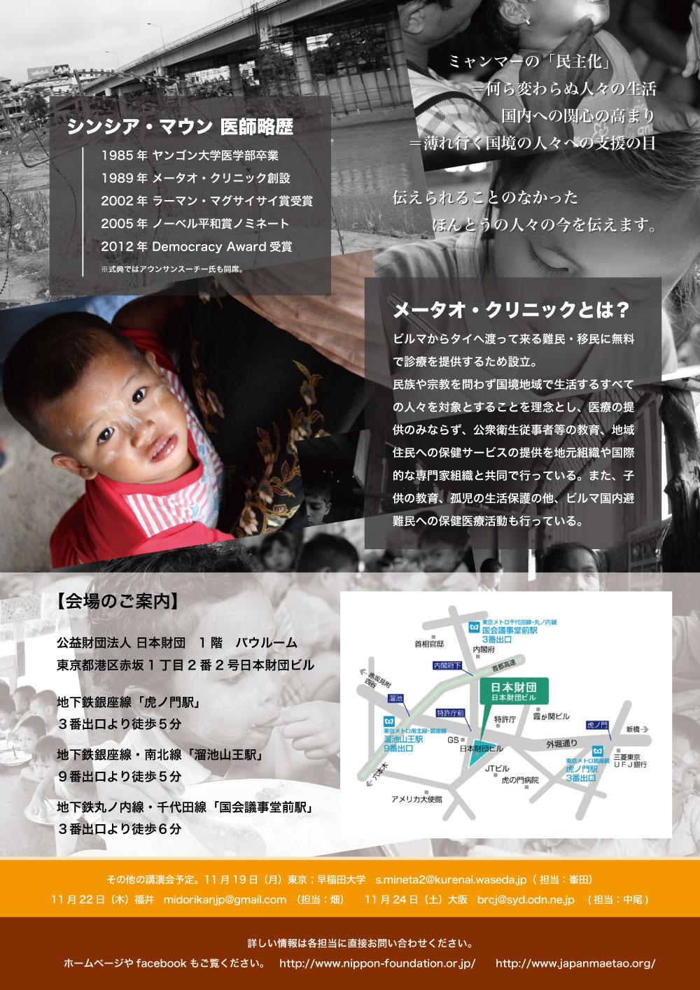 gf_reaf_tokyo.jpg