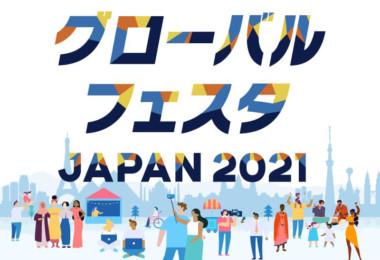 グローバルフェスタ2021