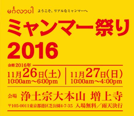 11月26日(土)・27(日)「ミャンマー祭り2016」に出展します